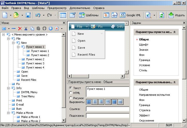 Русификатор Windows XP Sp3 скачать